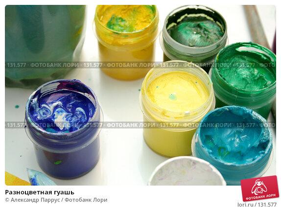 Разноцветная гуашь, фото № 131577, снято 14 июля 2007 г. (c) Александр Паррус / Фотобанк Лори