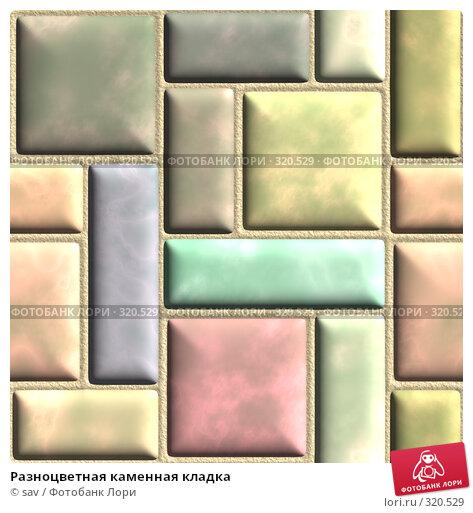 Купить «Разноцветная каменная кладка», иллюстрация № 320529 (c) sav / Фотобанк Лори