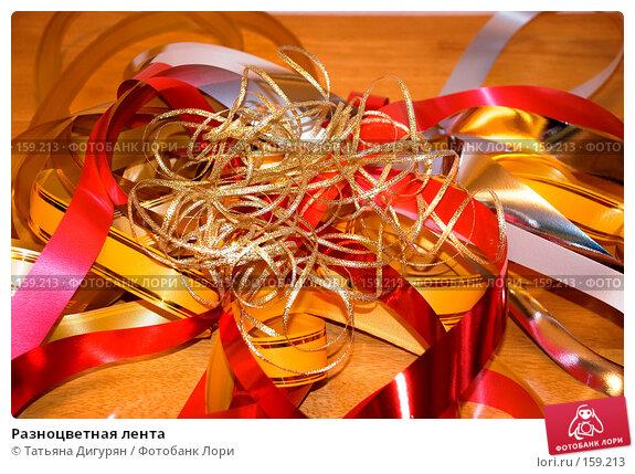 Купить «Разноцветная лента», фото № 159213, снято 24 декабря 2007 г. (c) Татьяна Дигурян / Фотобанк Лори