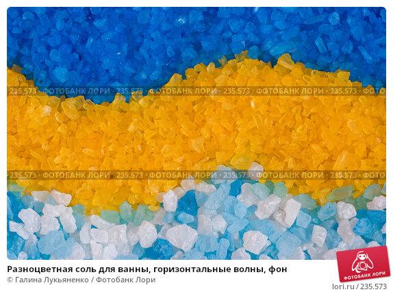 Разноцветная соль для ванны, горизонтальные волны, фон, фото № 235573, снято 28 марта 2008 г. (c) Галина Лукьяненко / Фотобанк Лори