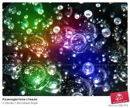 Разноцветное стекло, фото № 256713, снято 29 марта 2017 г. (c) ElenArt / Фотобанк Лори