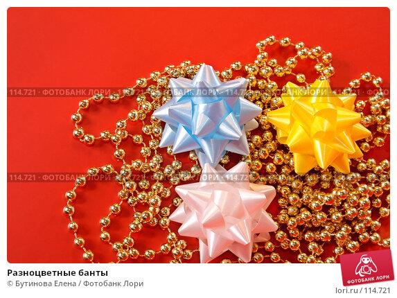 Купить «Разноцветные банты», фото № 114721, снято 11 ноября 2007 г. (c) Бутинова Елена / Фотобанк Лори