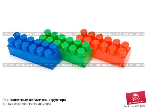 Разноцветные детали конструктора, фото № 298029, снято 16 мая 2008 г. (c) паша семенов / Фотобанк Лори