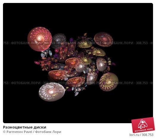 Разноцветные диски, иллюстрация № 308753 (c) Parmenov Pavel / Фотобанк Лори