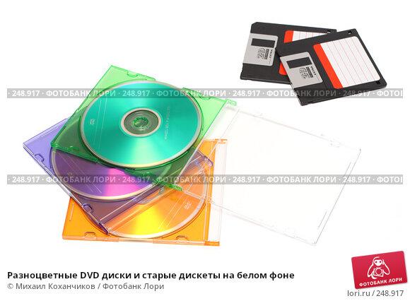 Разноцветные DVD диски и старые дискеты на белом фоне, фото № 248917, снято 6 апреля 2008 г. (c) Михаил Коханчиков / Фотобанк Лори