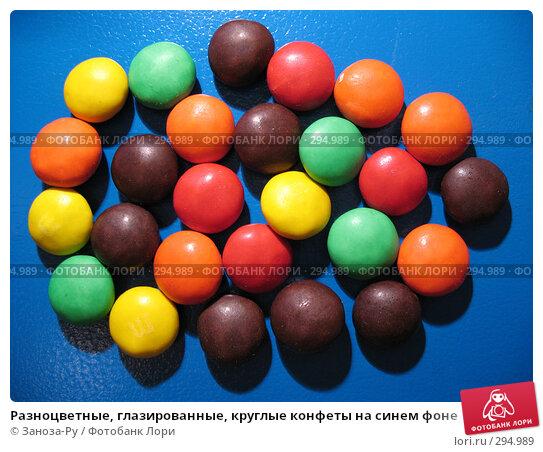 Разноцветные, глазированные, круглые конфеты на синем фоне, фото № 294989, снято 18 мая 2008 г. (c) Заноза-Ру / Фотобанк Лори