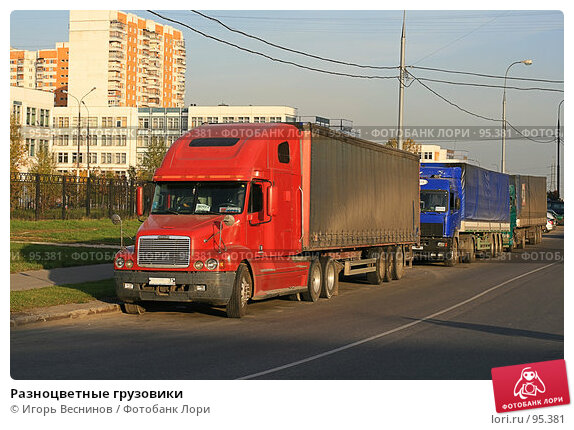 Разноцветные грузовики, эксклюзивное фото № 95381, снято 2 октября 2007 г. (c) Игорь Веснинов / Фотобанк Лори