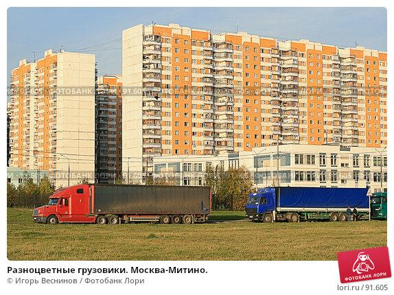 Разноцветные грузовики. Москва-Митино., фото № 91605, снято 2 октября 2007 г. (c) Игорь Веснинов / Фотобанк Лори