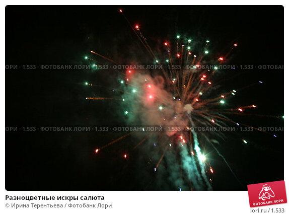 Разноцветные искры салюта, эксклюзивное фото № 1533, снято 8 октября 2005 г. (c) Ирина Терентьева / Фотобанк Лори