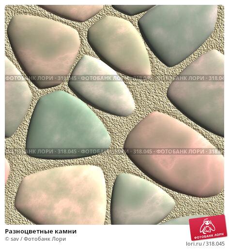 Купить «Разноцветные камни», иллюстрация № 318045 (c) sav / Фотобанк Лори