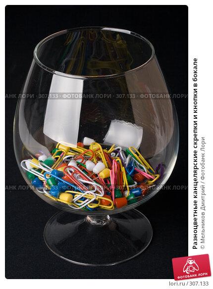 Разноцветные канцелярские скрепки и кнопки в бокале, фото № 307133, снято 17 мая 2008 г. (c) Мельников Дмитрий / Фотобанк Лори
