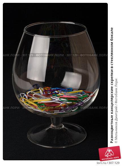 Разноцветные канцелярские скрепки в стеклянном бокале, фото № 307129, снято 17 мая 2008 г. (c) Мельников Дмитрий / Фотобанк Лори