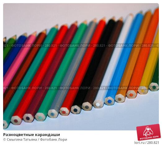 Разноцветные карандаши, фото № 280821, снято 25 апреля 2008 г. (c) Смыгина Татьяна / Фотобанк Лори