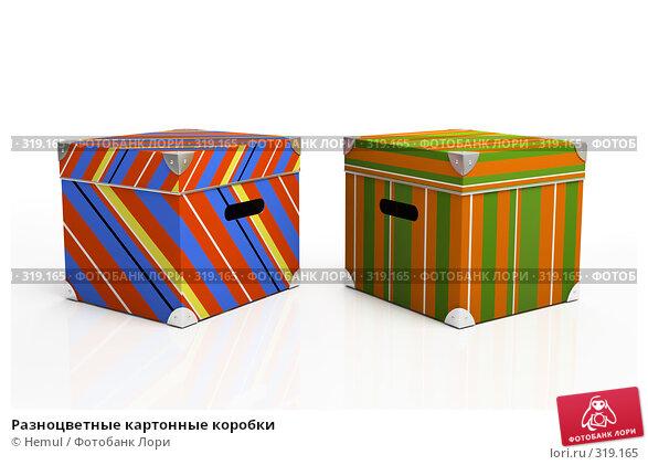 Разноцветные картонные коробки, иллюстрация № 319165 (c) Hemul / Фотобанк Лори