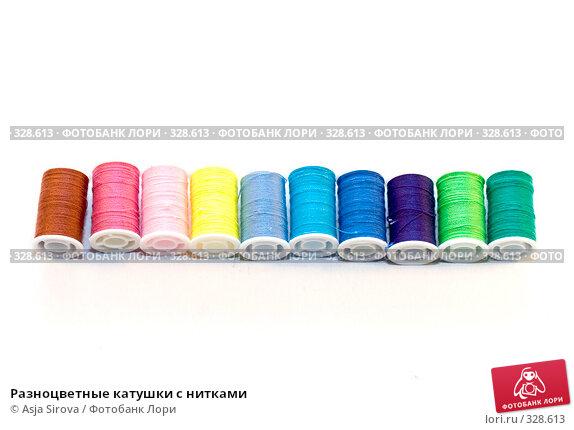 Разноцветные катушки с нитками, фото № 328613, снято 18 мая 2008 г. (c) Asja Sirova / Фотобанк Лори