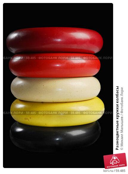 Разноцветные кружки колбасы, фото № 59485, снято 17 июня 2006 г. (c) Михаил Малышев / Фотобанк Лори