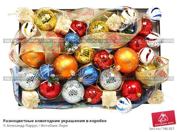 Разноцветные новогодние украшения в коробке, фото № 146921, снято 19 декабря 2006 г. (c) Александр Паррус / Фотобанк Лори
