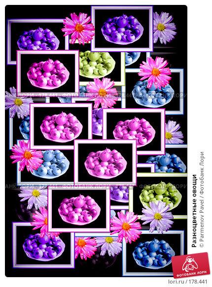 Разноцветные овощи, фото № 178441, снято 21 декабря 2007 г. (c) Parmenov Pavel / Фотобанк Лори