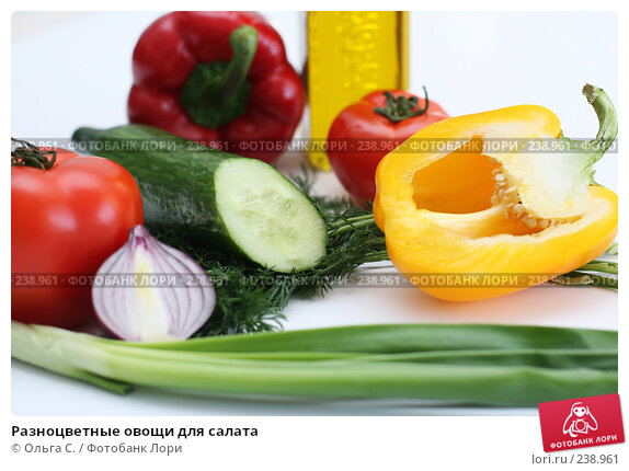 Разноцветные овощи для салата, фото № 238961, снято 31 марта 2008 г. (c) Ольга С. / Фотобанк Лори