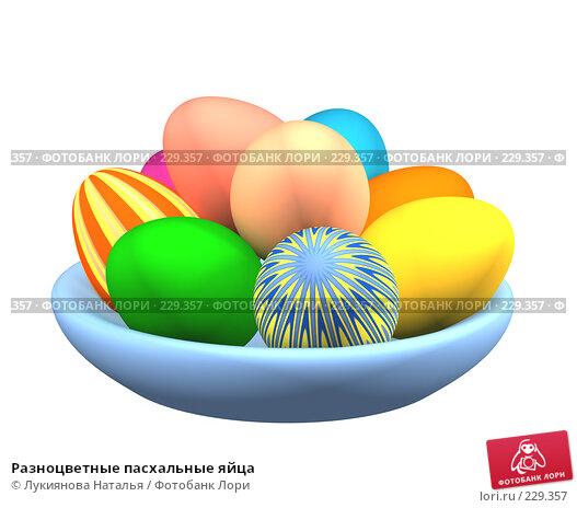 Разноцветные пасхальные яйца, иллюстрация № 229357 (c) Лукиянова Наталья / Фотобанк Лори