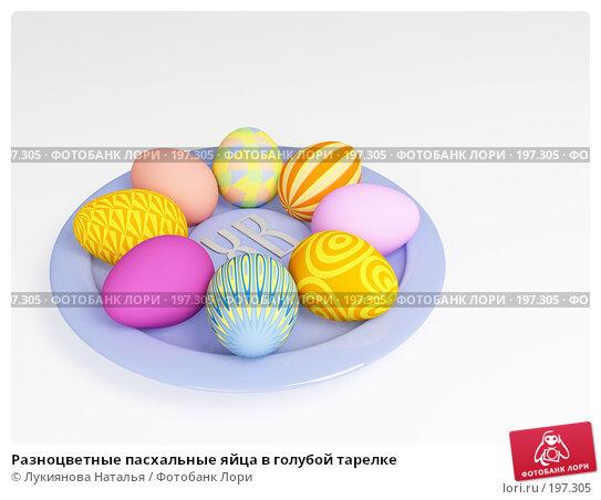 Купить «Разноцветные пасхальные яйца в голубой тарелке», иллюстрация № 197305 (c) Лукиянова Наталья / Фотобанк Лори