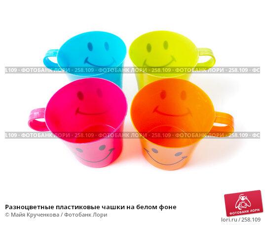 Разноцветные пластиковые чашки на белом фоне, фото № 258109, снято 20 апреля 2008 г. (c) Майя Крученкова / Фотобанк Лори