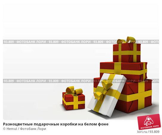 Купить «Разноцветные подарочные коробки на белом фоне», иллюстрация № 93809 (c) Hemul / Фотобанк Лори