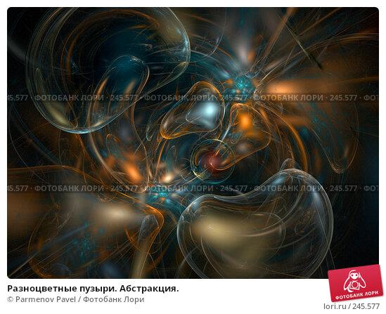 Разноцветные пузыри. Абстракция., иллюстрация № 245577 (c) Parmenov Pavel / Фотобанк Лори