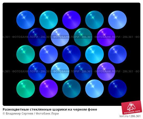 Разноцветные стеклянные шарики на черном фоне, фото № 286361, снято 24 января 2017 г. (c) Владимир Сергеев / Фотобанк Лори