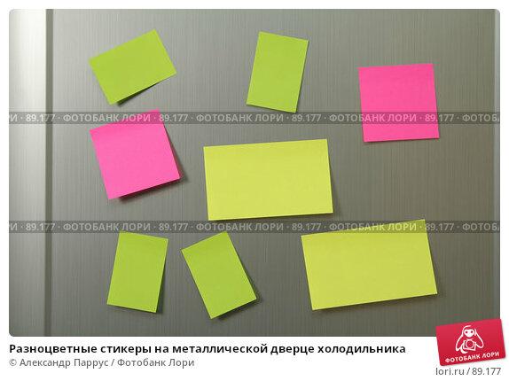 Разноцветные стикеры на металлической дверце холодильника, фото № 89177, снято 26 сентября 2007 г. (c) Александр Паррус / Фотобанк Лори