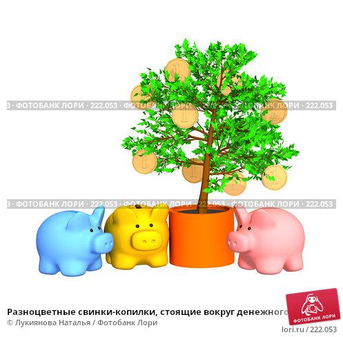 Разноцветные свинки-копилки, стоящие вокруг денежного дерева, иллюстрация № 222053 (c) Лукиянова Наталья / Фотобанк Лори