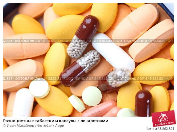 Купить «Разноцветные таблетки и капсулы с лекарствами», фото № 3862821, снято 5 мая 2009 г. (c) Иван Михайлов / Фотобанк Лори