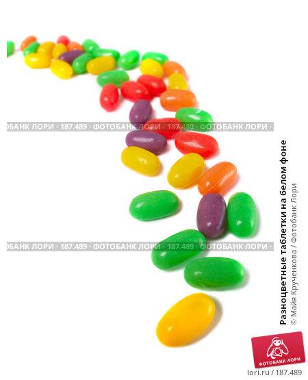 Купить «Разноцветные таблетки на белом фоне», фото № 187489, снято 23 января 2008 г. (c) Майя Крученкова / Фотобанк Лори