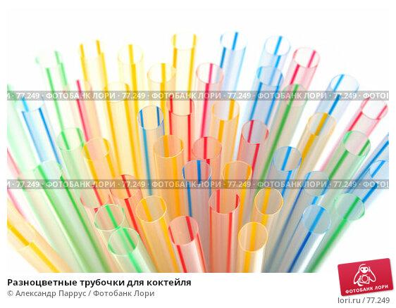 Разноцветные трубочки для коктейля, фото № 77249, снято 30 сентября 2006 г. (c) Александр Паррус / Фотобанк Лори