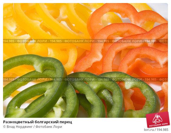 Разноцветный болгарский перец, фото № 194985, снято 4 февраля 2008 г. (c) Влад Нордвинг / Фотобанк Лори