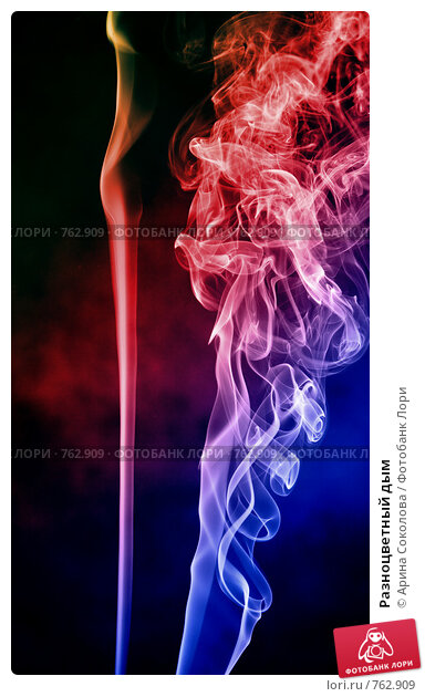 Разноцветный дым. Стоковое фото, фотограф Арина Соколова / Фотобанк Лори