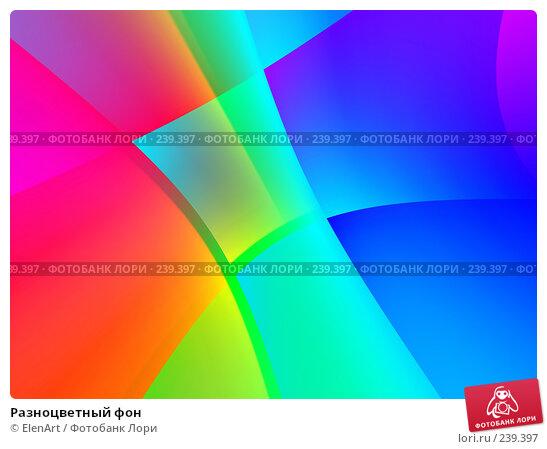Разноцветный фон, иллюстрация № 239397 (c) ElenArt / Фотобанк Лори