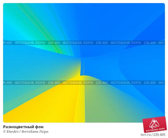 Купить «Разноцветный фон», иллюстрация № 239405 (c) ElenArt / Фотобанк Лори