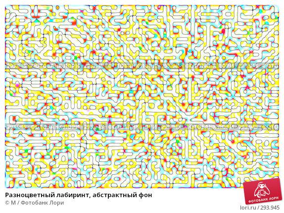 Разноцветный лабиринт, абстрактный фон, иллюстрация № 293945 (c) Михаил / Фотобанк Лори