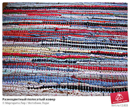 Разноцветный полосатый ковер, фото № 2833, снято 1 мая 2006 г. (c) Маргарита Лир / Фотобанк Лори