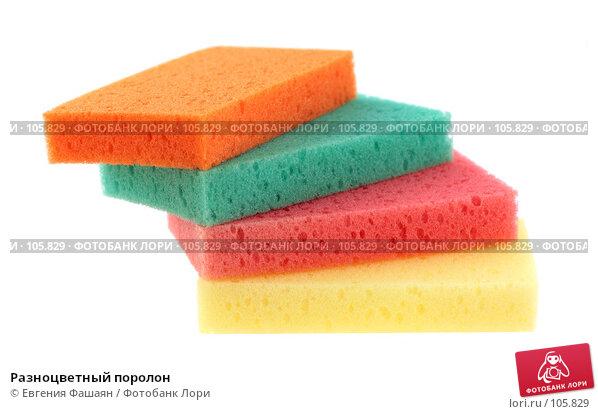 Разноцветный поролон, фото № 105829, снято 25 октября 2007 г. (c) Евгения Фашаян / Фотобанк Лори