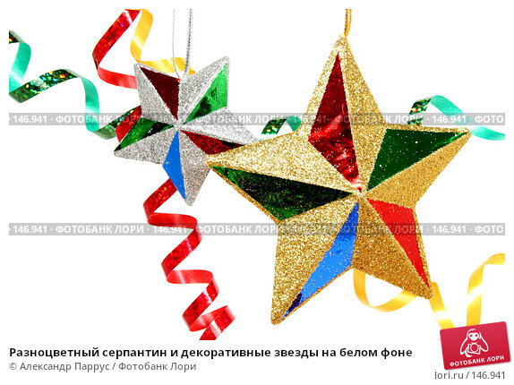 Разноцветный серпантин и декоративные звезды на белом фоне, фото № 146941, снято 20 декабря 2006 г. (c) Александр Паррус / Фотобанк Лори