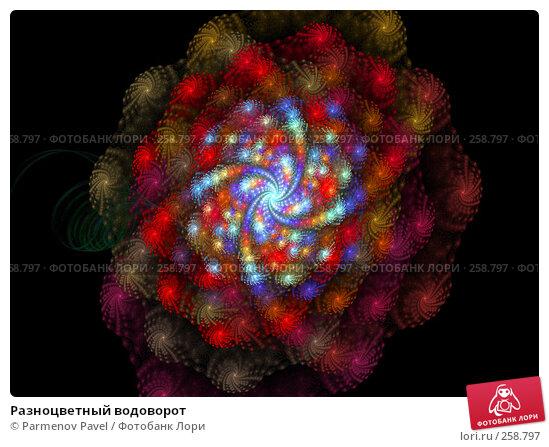 Разноцветный водоворот, иллюстрация № 258797 (c) Parmenov Pavel / Фотобанк Лори