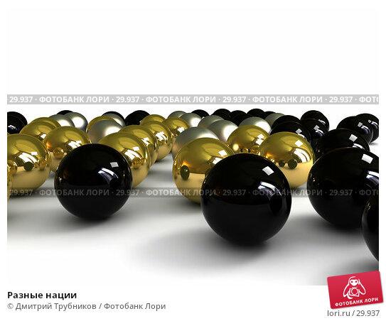Купить «Разные нации», иллюстрация № 29937 (c) Дмитрий Трубников / Фотобанк Лори