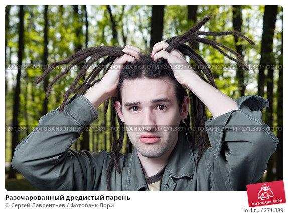 Разочарованный дредистый парень, фото № 271389, снято 3 мая 2008 г. (c) Сергей Лаврентьев / Фотобанк Лори