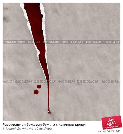 фото порвал просак кровь