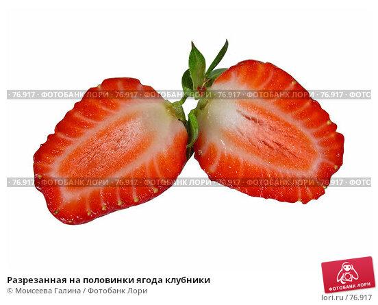 Разрезанная на половинки ягода клубники, фото № 76917, снято 19 апреля 2006 г. (c) Моисеева Галина / Фотобанк Лори