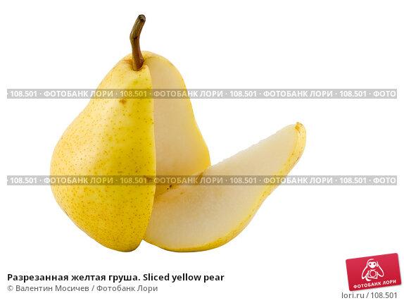 Купить «Разрезанная желтая груша. Sliced yellow pear», фото № 108501, снято 5 мая 2007 г. (c) Валентин Мосичев / Фотобанк Лори