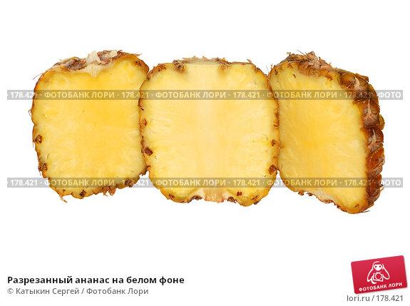Купить «Разрезанный ананас на белом фоне», фото № 178421, снято 30 декабря 2007 г. (c) Катыкин Сергей / Фотобанк Лори