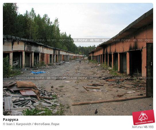 Купить «Разруха», фото № 48193, снято 2 сентября 2006 г. (c) Ivan I. Karpovich / Фотобанк Лори